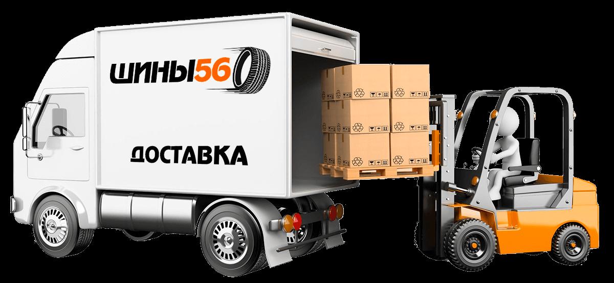 Доставка Бу шин по Москве, России